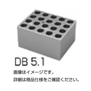 (まとめ)アルミブロック(バイアル用)DB5.1【×3セット】の詳細を見る