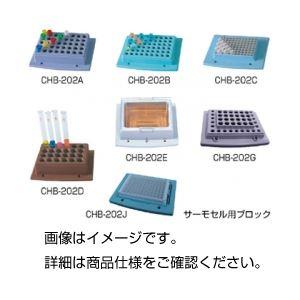 (まとめ)サーモセル CHB-202G【×3セット】の詳細を見る