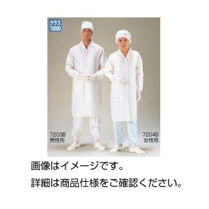 白衣(クリーンルーム用)7203B(男性用)Mの詳細を見る