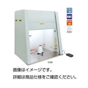 卓上型バイオクリーンベンチ KVM-1006の詳細を見る