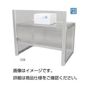 簡易型クリーンベンチ CCB-2Bの詳細を見る