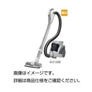 【訳あり・在庫処分】 低騒音サイクロンクリーナー IC-C100K