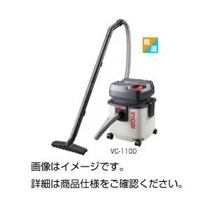 (まとめ)乾湿両用クリーナー VC-1100【×3セット】の詳細を見る