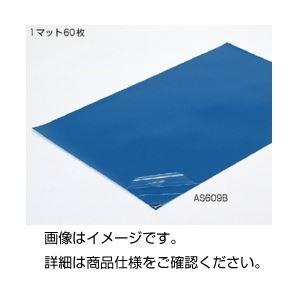 クリーンマット AS609B(60枚×4マット)の詳細を見る