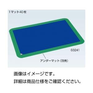 アドクリーンマットG3241(40枚×6マット)の詳細を見る