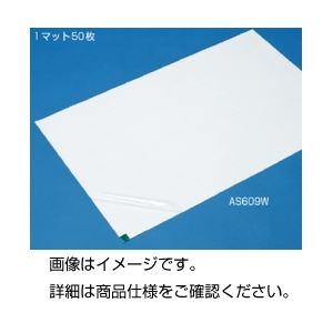制電粘着マット AS609W(50枚×1マット)の詳細を見る