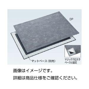 (まとめ)ダストマット DP(10マット)【×3セット】の詳細を見る