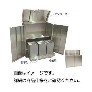 一斗缶保管庫 6缶用の詳細を見る