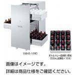 スライド式薬品庫 SSB45-109D