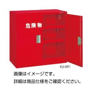 危険物保管庫 KU-AR1の詳細を見る