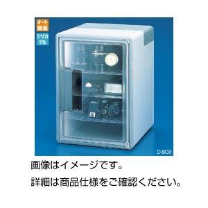 卓上型デシケーター D-BOXの詳細を見る