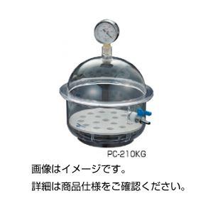 (まとめ)真空ゲージ付ポリカデシケーター PC-210KG【×3セット】の詳細を見る