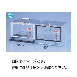 (まとめ)ミニデシケーター MD-1H【×5セット】の詳細を見る