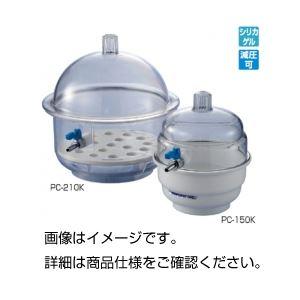 (まとめ)ポリカデシケーター PC-150K ミニ【×3セット】の詳細を見る
