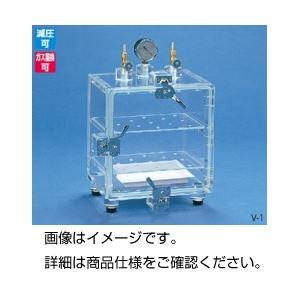 真空デシケーターV-1P(透明塩ビ製)の詳細を見る