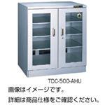 ウェット・キャビ TDC-500-AHU