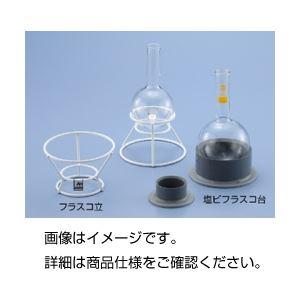 (まとめ)塩ビフラスコ台 FP-2【×10セット】の詳細を見る