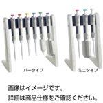 (まとめ)ピペットスタンド フィンピペット用/ミニタイプ プラスチック製 【×3セット】