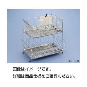 (まとめ)ステンレス水切ラック DP-1000【×2セット】の詳細を見る