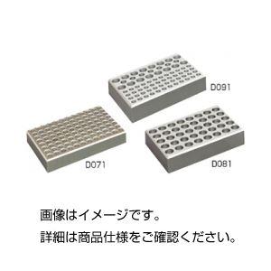 (まとめ)アルミブロック D081【×3セット】の詳細を見る