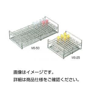 (まとめ)マイクロチューブスタンドMS-25【×3セット】の詳細を見る