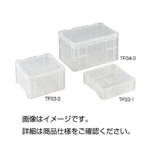 (まとめ)クリアコンテナー TP33-2【×3セット】の詳細を見る