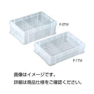(まとめ)仕切付クリアコンテナーF-2TM【×3セット】の詳細を見る
