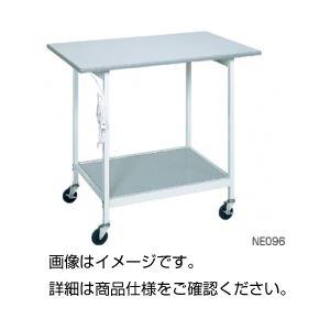 実験テーブル NE096