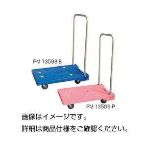 ミニ静音樹脂台車 PM-135GS-Bの詳細を見る