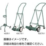 (まとめ)ボンベカート KBC5-1【×2セット】