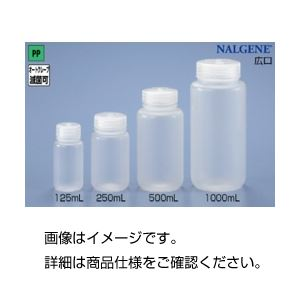 (まとめ)ナルゲン広口PP試薬瓶(125ml)中栓なし【×30セット】の詳細を見る