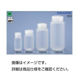 (まとめ)ナルゲン広口PP試薬瓶(500ml)中栓なし【×20セット】の詳細を見る