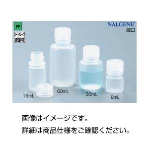 (まとめ)ナルゲン細口PP試薬瓶125ml(中栓なし)【×50セット】の詳細を見る