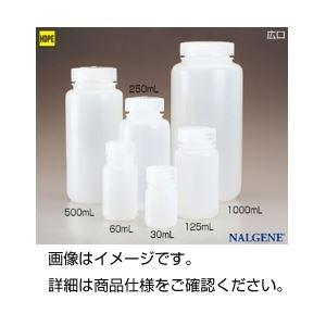 (まとめ)ナルゲンエコノミーPE瓶広口 125ml【×50セット】の詳細を見る