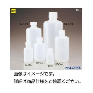 (まとめ)ナルゲンエコノミーPE瓶細口 125ml【×50セット】の詳細を見る