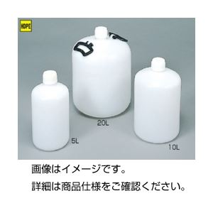 (まとめ)ポリ細口中型瓶 PM-20N 20L【×3セット】の詳細を見る