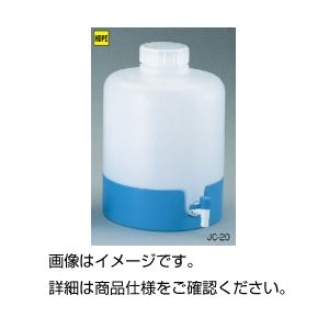 (まとめ)純水貯蔵瓶(ウォータータンク) JC-20【×3セット】の詳細を見る