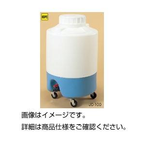 純水貯蔵瓶(ウォータータンク) JC-100の詳細を見る
