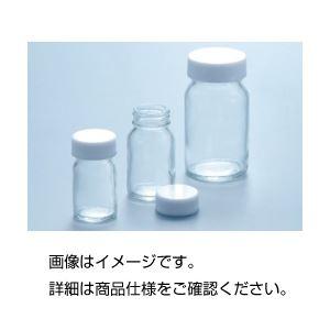軽量規格瓶 No2 20ml(100本)の詳細を見る