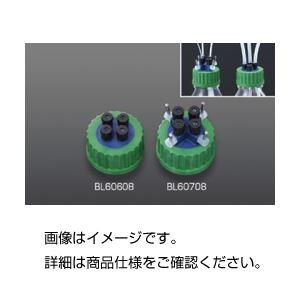 (まとめ)ボトルキャップ(半硬質・硬質用)BL60708【×3セット】の詳細を見る