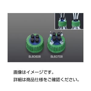 (まとめ)ボトルキャップ(半硬質・硬質用)BL60808【×3セット】の詳細を見る