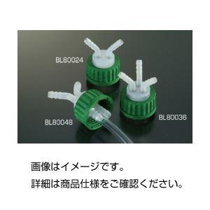 (まとめ)ボトルキャップ(軟質チューブ用)BL80024【×3セット】の詳細を見る