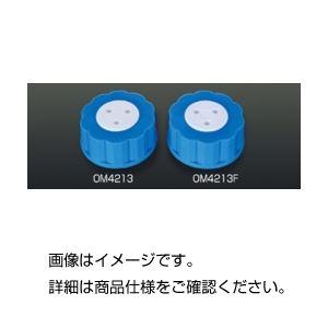 (まとめ)ボトルキャップ(ルアーポート付)OM4212F【×3セット】の詳細を見る