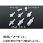 (まとめ)オスルアーコネクター VRSR506 入数:10【×20セット】