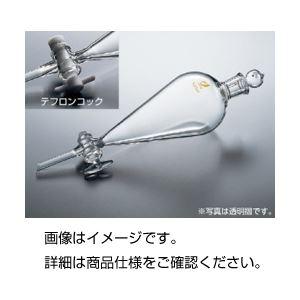 (まとめ)スキーブ型分液ロート500ml(普通摺合)【×3セット】の詳細を見る