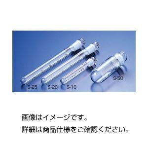 共栓試験管 S-50(10本)の詳細を見る