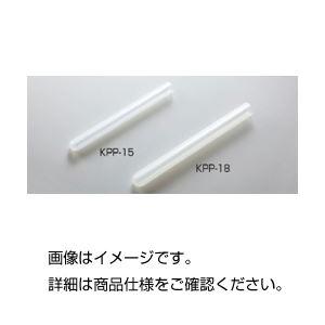 (まとめ)PP試験管 KPP-15 入数:100【×3セット】の詳細を見る