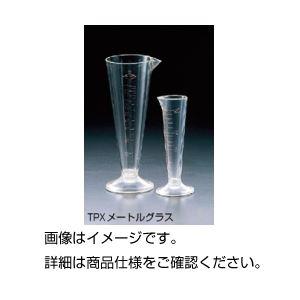 (まとめ)TPXメートルグラス100ml【×10セット】の詳細を見る