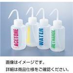 (まとめ)ネームイン洗浄瓶 蒸留水用【×10セット】
