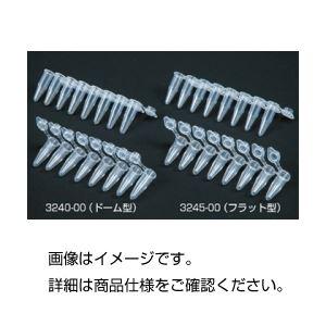 (まとめ)PCRチューブ 3245-00 (フラット型) 入数:120本【×3セット】の詳細を見る